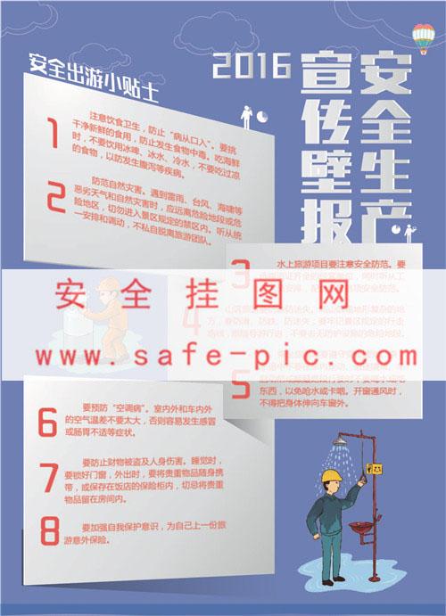 2016年安全生产宣传壁报 2016年安全生产挂图 安全生产月宣教挂图