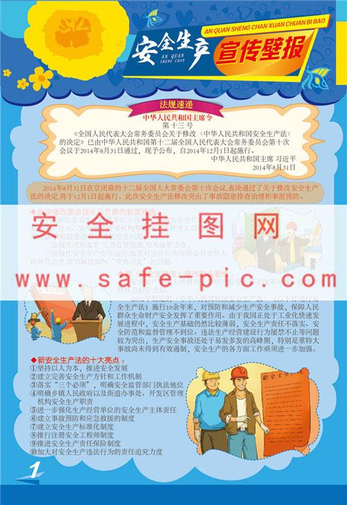 2016年安全生产宣传壁报