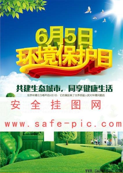 6月5日环境保护日挂图