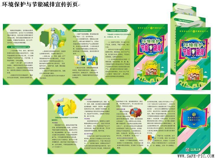 六五世界环境日折页