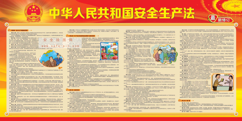 最新中华人民共和国安全生产法修订版宣传栏